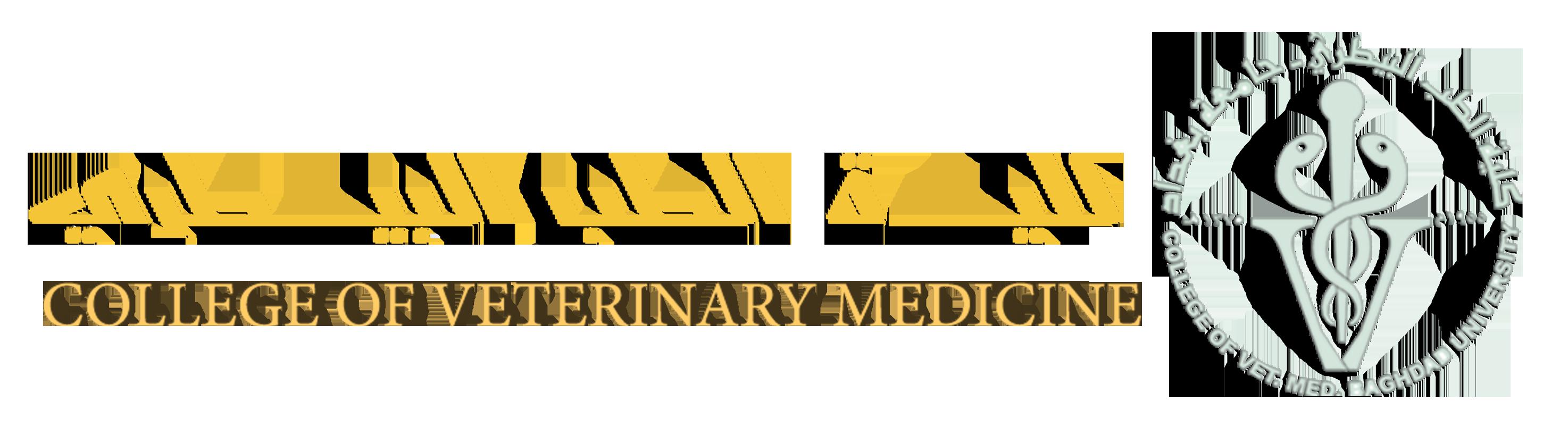 كلية الطب البيطري