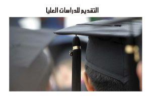 التقديم للدراسات العليا
