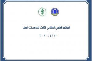 المؤتمر-الطلابي22-cc2020