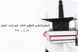 المؤتمر العلمي 3