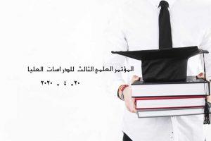 المؤتمر-العلمي5